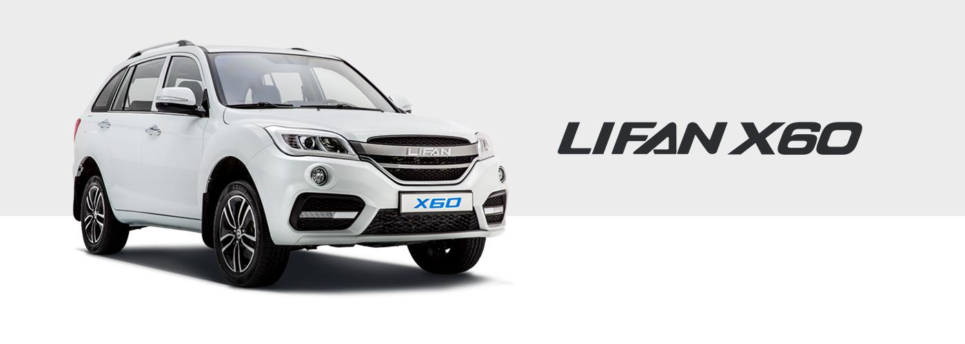 Lifan X60 EX 1.8 – E5